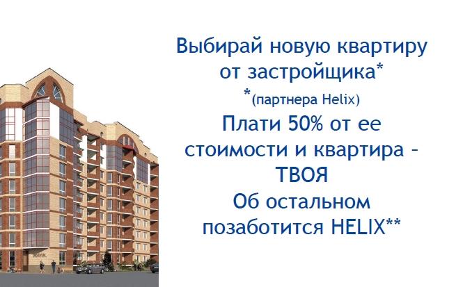 Покупка недвижимости с Helix Capital