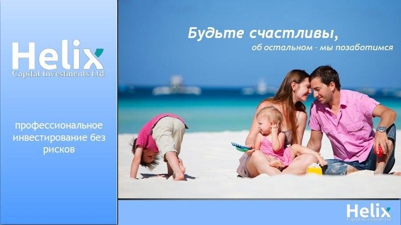 Helix Capital Investments  профессиональное инвестирование