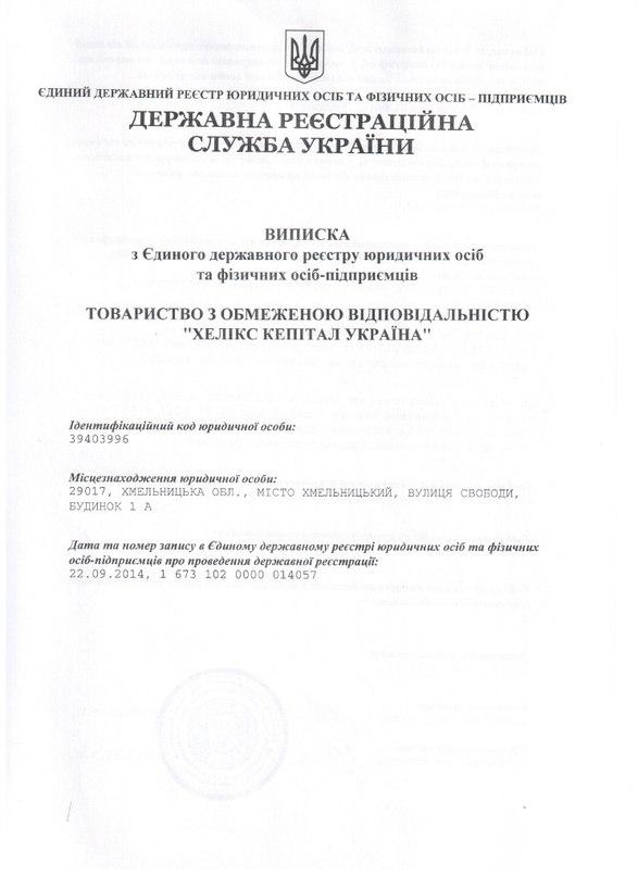Регистрация компании Helix Capital в Украине