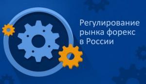 регулирование форекс в россии