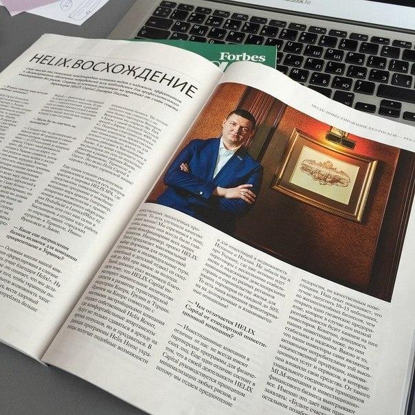 """Журнал """"Forbes"""" о  HelixCapital"""