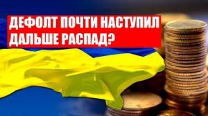 defolt-ukrainy-