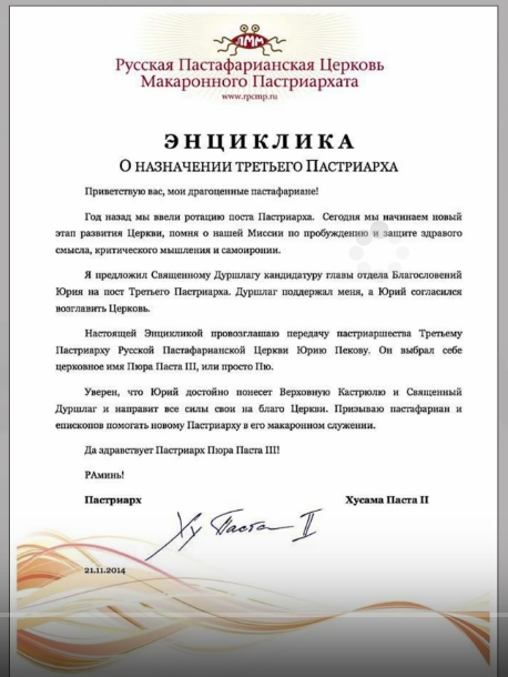 Энциклика РПЦ МП