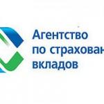 АСВ - Агенство страхования вкладов