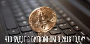 bitnovosti-bitcoin-2016