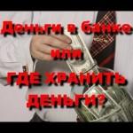 деньги в банке опасно хранить