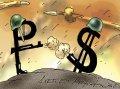 Обвал курса рубля