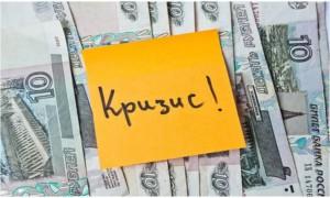 Банковский кризис в РФ