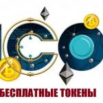 Как отбирать лучшие ICO
