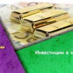 investicii-v-zoloto-v-2018-godu-cena-i-kurs-zolota