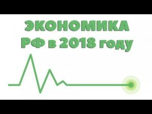 Куда инвестировать в России в 2019 году