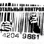 Тотальный контроль россиян