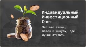 ИИС как получать больше банковского депозита в 2 раза